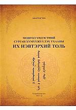 Монгол үндэстний сурган хүмүүжүүлэх ухааны их нэвтэрхий толь