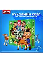 Нүүдэлчин монголын соёл 3D puzzle