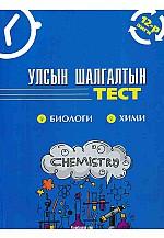 Улсын шалгалтын тест 12-р анги: Биологи, Хими