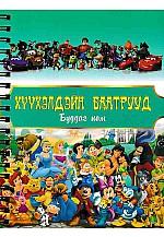 Хүүхэлдэйн баатрууд буддаг ном