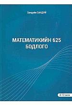 Математикийн 625 бодлого