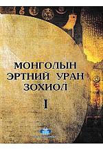 Монголын эртний уран зохиол 2 боть