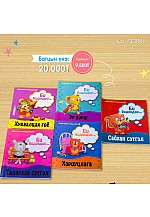 Хүүхдийн номын багц 1 7020846