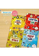 Хүүхдийн номын багц 2- 7020847