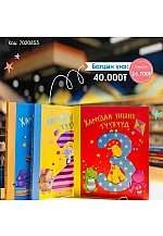 Хүүхдийн номын багц 8- 7020853