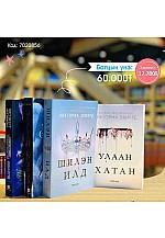 Хүүхдийн номын багц 11- 7020856