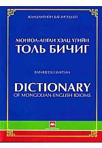 Монгол англи хэлц үгийн толь бичиг