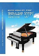 Монгол ардын дуу бүжиг төгөлдөр хуурт хөрвүүлэг