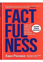 Factfulness-Дэлхийн талаар бидний буруу ойлгодог арван шалтгаан ба яагаад таны бодож байгаагаас илүү дээр байдаг тухай