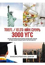 TOEFL / IELTS-ийн суурь 3000 үгс