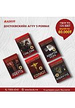 Достоевскийн агуу 5 роман