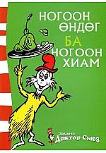 Ногоон өндөг ногоон хиам