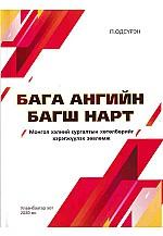 БАГА АНГИЙН БАГШ НАРТ Монгол хэлний сургалтын хөтөлбөрийг хэрэгжүүлэх зөвлөмж