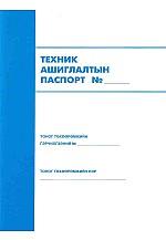 Техникийн паспорт
