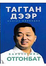 Тагтан дээр монгол мөрөөдөл