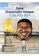 Зуны Олимпийн наадам гэж юу вэ?