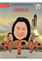 НАСА гэж юу вэ?