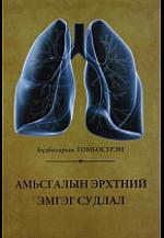 Амьсгалын эрхтний эмгэг судлал