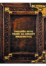 Төвдийн нууц увдис ба дияанч шидтэнгүүд