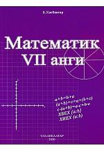 Математик 7-р анги Хасбаатар
