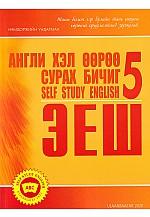 Англи хэл өөрөө сурах бичиг 5 ЭЕШ