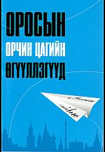 Оросын орчин цагийн өгүүллэгүүд