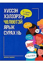 Хүссэн хэлээрээ 3 сарын дотор чөлөөтэй ярьж сурах нь