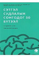 Сэтгэл судлалын сонгодог 50 бүтээл