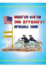 Монгол англи зөв дуудлагат ярианы ном