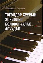 Төгөлдөр хуурын зохиолыг боловсруулах асуудал