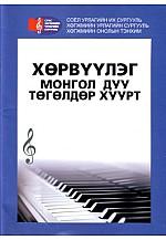 Хөрвүүлэг монгол дуу төгөлдөр хуурт