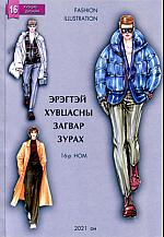 Эрэгтэй хувцасны загвар зурах