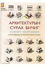 Архитектурын сурах бичиг