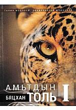 Амьтдын бяцхан толь 1