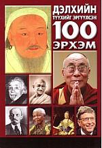 Дэлхийн түүхийг эргүүлсэн 100 эрхэм