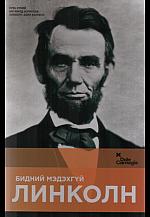 Бидний мэдэхгүй Линколн