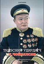Үндэсний удирдагч Х.Чойбалсан