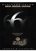 666 Хар ном цуврал