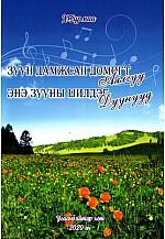 Зуун дамжсан домогт аялгуу энэ зууны шилдэг дуунууд