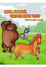 Морь баавгай чоно гурвын үлгэр