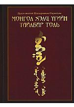 Монгол хэлц үгийн тайлбар толь