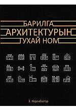 Барилга архитектурын тухай ном