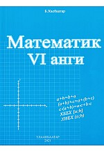 Математик 6-р анги Хасбаатар