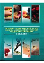 Чихрийн шижин өвчний үе дэх хөлийн хүндрэлийн эрсдэлээс урьдчилан сэргийлэх зөвлөмж