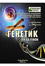Генетик ген ба геном