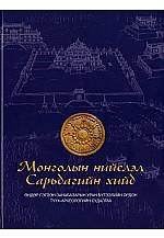 Монголын нийслэл Сарьдагийн хийд