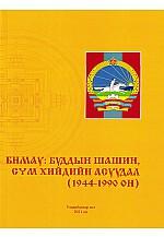 БНМАУ:Буддын шашин, сүи хийдийн асуудал 1944-1990 он