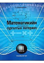 Математикийн хичээлийн сургалтын материал 3-р анги Даваадорж