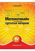 Математикийн хичээлийн сургалтын материал 4-р анги Даваадорж