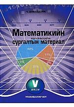 Математикийн хичээлийн сургалтын материал 5-р анги Даваадорж